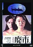 廃市 ≪HDニューマスター版≫ [DVD]
