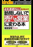 4年連続No.1が明かす 訪問しないで「売れる営業」に変わる本 (大和出版)