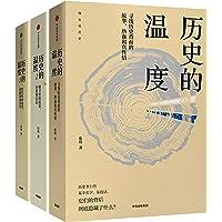 历史的温度:历史的温度+历史的温度2+历史的温度3(套装共3册)