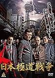 日本極道戦争 [DVD]