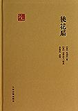 桃花扇 (国学典藏)