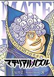 マテリアル・パズル(8) (モーニングコミックス)