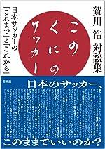 このくにのサッカー―日本サッカーの「これまで」と「これから」 単行本
