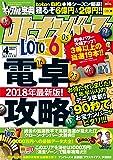 ギャンブル宝典ロト・ナンバーズ当選倶楽部2018年4月号