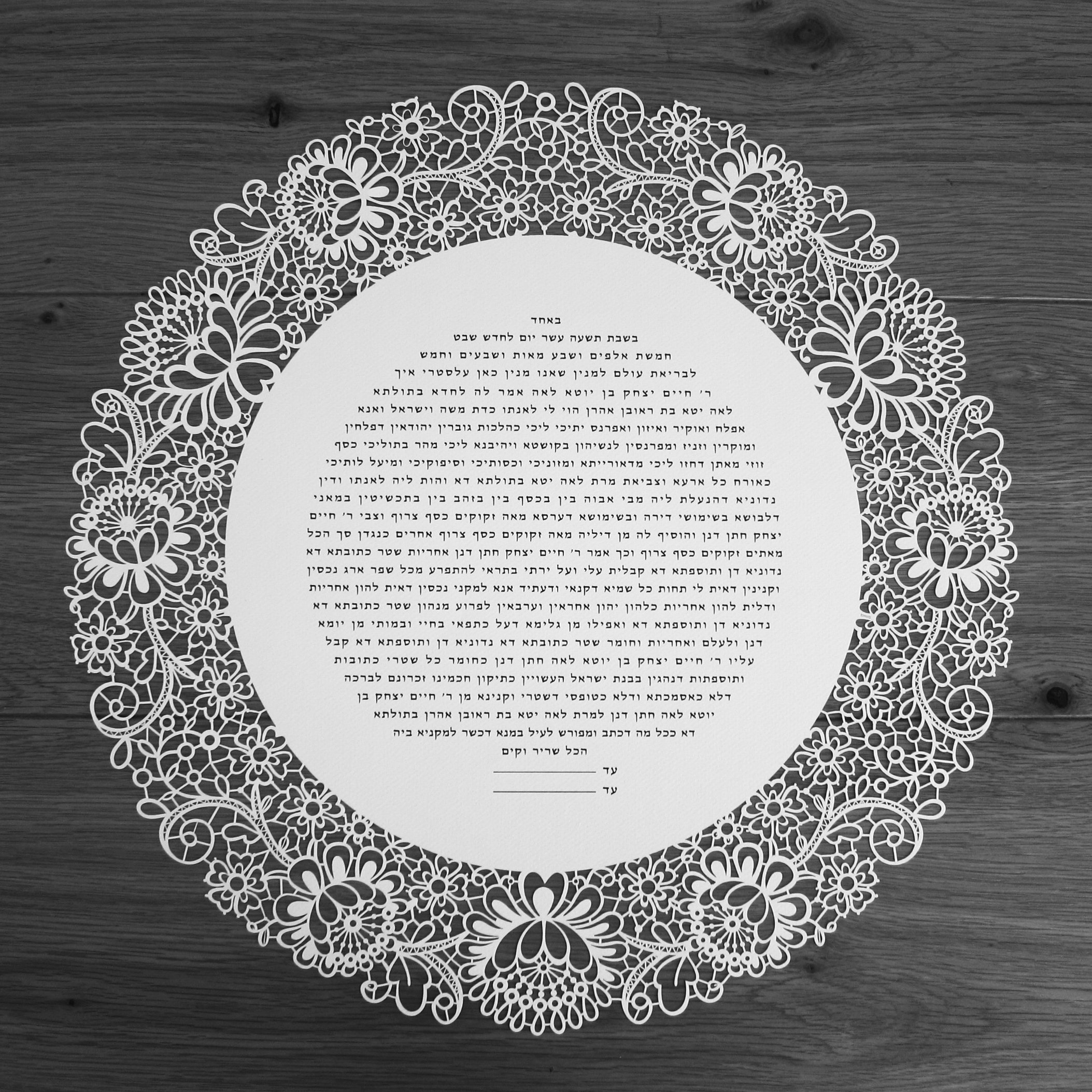 The Lace Ring Ketubah by Ketubata