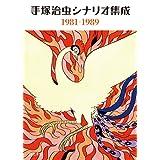 手塚治虫シナリオ集成 1981-1989 (立東舎文庫)
