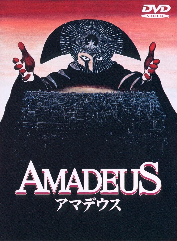 アマデウス DVD