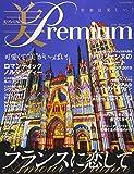 美premium(27) 2019年 02 月号 [雑誌]: 季刊プリ*フラ 増刊