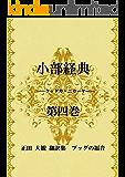 小部経典 第四巻 ~正田大観 翻訳集 ブッダの福音~
