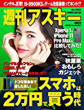 週刊アスキーNo.1255(2019年11月5日発行) [雑誌]