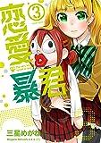 恋愛暴君(3) (メテオCOMICS)