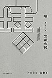 墙 (安部公房作品系列)