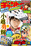週刊少年チャンピオン2017年38号 [雑誌]