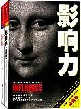影响力(经典版)+稀缺(套装共2册)