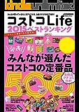 コストコLife 2015 ベストランキング 学研ムック