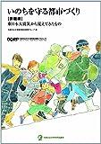 いのちを守る都市づくり [課題編]東日本大震災から見えてきたもの