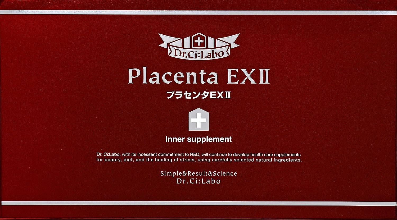 プラセンタEX IIお得なセット B074QQRM5N