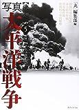 決定版 写真太平洋戦争〈5〉