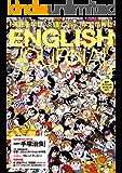 [音声DL付]ENGLISH JOURNAL (イングリッシュジャーナル) 2018年4月号 ~英語学習・英語リスニングのための月刊誌 [雑誌]