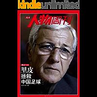 里皮拯救中国足球?(特刊)