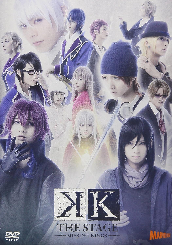 舞台『K -MISSING KINGS-』DVD B076L95XPH
