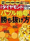 週刊ダイヤモンド 2017年12/16号 [雑誌]