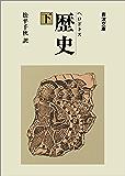 ヘロドトス 歴史 下 (岩波文庫)