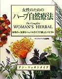 女性のためのハーブ自然療法―女性の一生涯をハーバルライフで綴ったバイブル (GAIA BOOKS)