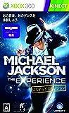 マイケル・ジャクソン ザ・エクスペリエンス リミテッドエディション - Xbox360