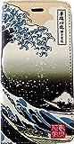 エアージェイ 日本の伝統美 iPhone7/6s/6用 3D型押しPU手帳型 葛飾北斎 AC-P7-JP5