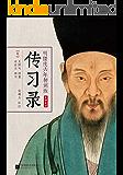 传习录(读客熊猫君出品,明隆庆六年初刻版,全译全注)