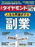週刊ダイヤモンド 2018年3/10号 [雑誌]
