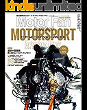 Motor Fan illustrated特別編集 Motorsportのテクノロジー 2014-2015