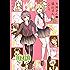 犬神さんと猫山さん: 6 (百合姫コミックス)