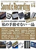 Sound & Recording Magazine (サウンド アンド レコーディング マガジン) 2015年 5・6月号 [雑誌]