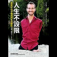 人生不設限: 我那好得不像話的生命體驗 (Traditional Chinese Edition)