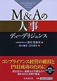 M&Aの人事デューデリジェンス