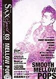THE SAX(ザ・サックス)特別号 vol.03 Mellow J-POP <演奏+カラオケCD付> 改訂版