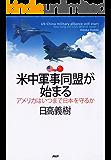 米中軍事同盟が始まる アメリカはいつまで日本を守るか