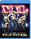 マジック・マイク XXL [Blu-ray]