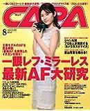 CAPA(キャパ) 2018年 08 月号 [雑誌]