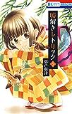嘘解きレトリック 5 (花とゆめコミックス)