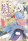ご主人様のお気に入り 男装従者は甘く溺愛される (ミッシィコミックス/YLCDX Collection)
