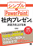社内プレゼンの決定力を上げる本 シンプル×PowerPoint シゴトのかけ算