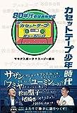 カセットテープ少年時代 80年代歌謡曲解放区