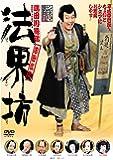 法界坊 [DVD]