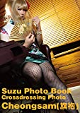 Suzu Photo Book -Crossdressing Photo-: Cheongsam