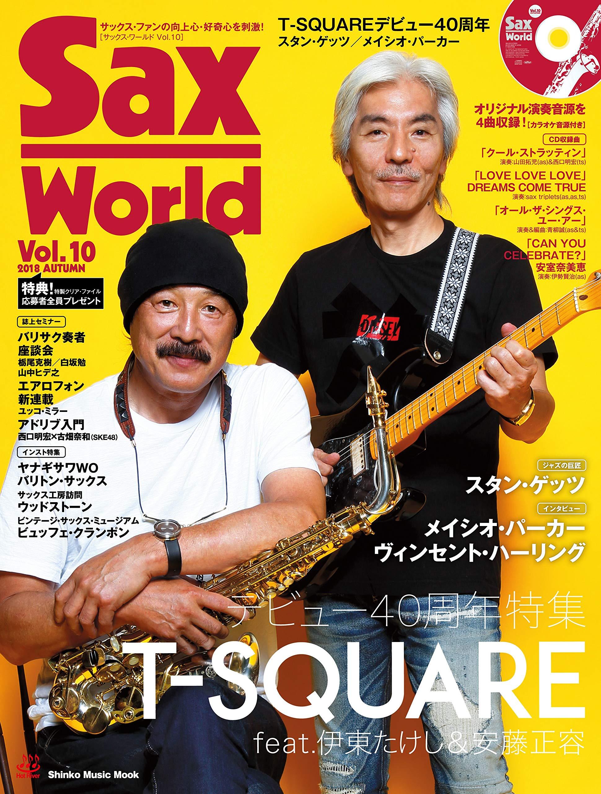 サックス・ワールド Vol.10(CD付) (シンコー・ミュージックMOOK ...