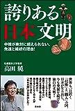 誇りある日本文明 中韓が絶対に超えられない、先進と継続の理由!