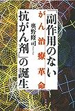 「副作用のない抗がん剤」の誕生 がん治療革命 (文春e-book)